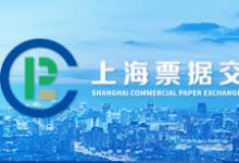 上海票交所提示仿冒电子商业承兑汇票风险