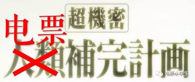 """【活久见】新型真假电票之间,只差一""""局""""而已"""