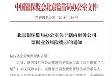 聊一聊北京银保监局的那一则财务公司票据业务风险提示