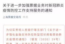 上海票交所《票据业务对疫情防控工作支持服务通知》相关支持服务规则的含义和理解