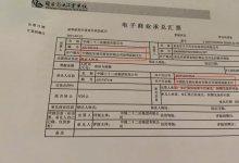 """疑似虚假商票之""""中国二十二冶集团有限公司"""""""