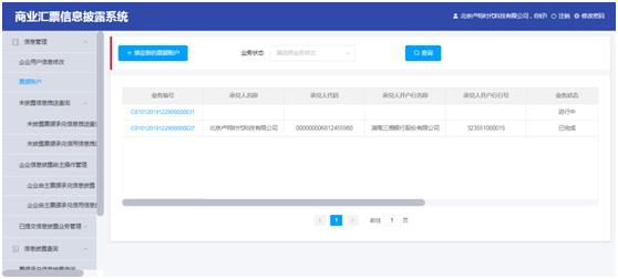 商业汇票信息披露系统用户操作手册