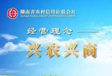 湖南炎陵农商银行成功开办首笔线上电子银行承兑汇票转贴现业务