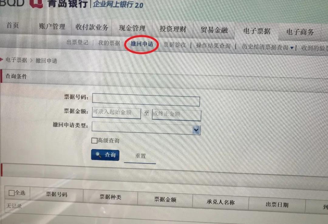 青岛银行电子承兑汇票业务