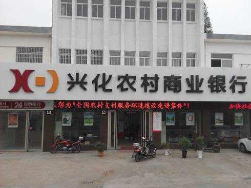泰州兴化农商银行堵截一张伪造银行承兑汇票金额为152480元