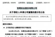 宝塔实业:债权人申请公司重整