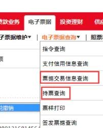 郑州银行电子承兑汇票操作指南