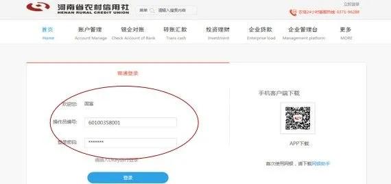 河南台前农商银行电子承兑汇票使用手册