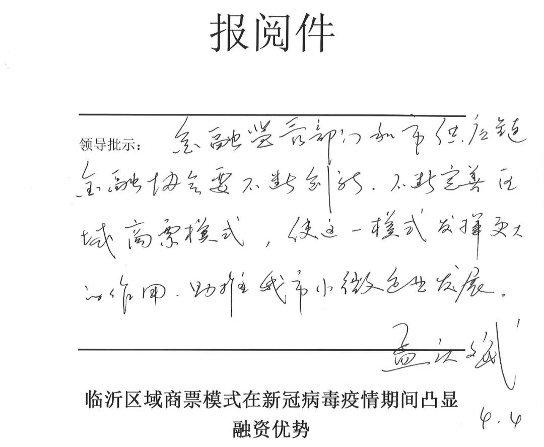 临沂市委副书记、市长孟庆斌对临沂区域商票模式作重要批示
