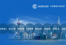 中国票据交易系统升级通知及升级步骤