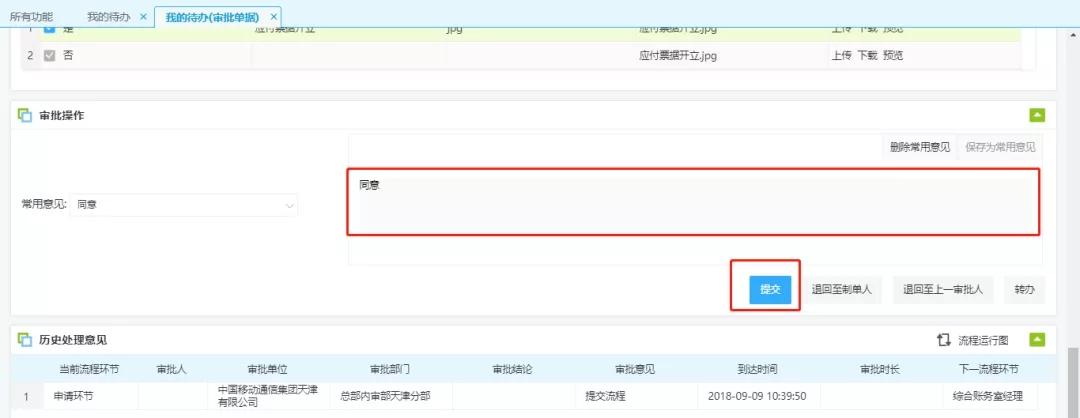 中国移动财务公司电子商业汇票业务指南
