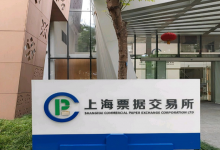 上海票据交易所供应链票据平台上线试运行