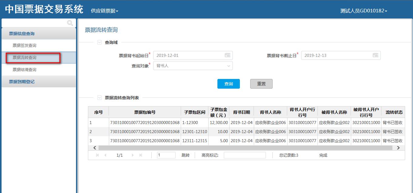 供应链票据平台用户操作手册