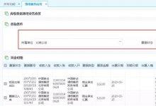 中国移动财务公司电子商业汇票应收票据操作指南