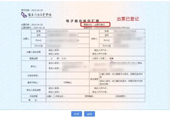 电子承兑汇票出票信息填错了,撤票申请怎么做?