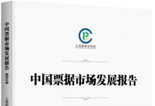 《中国票据市场发展报告(2019)》
