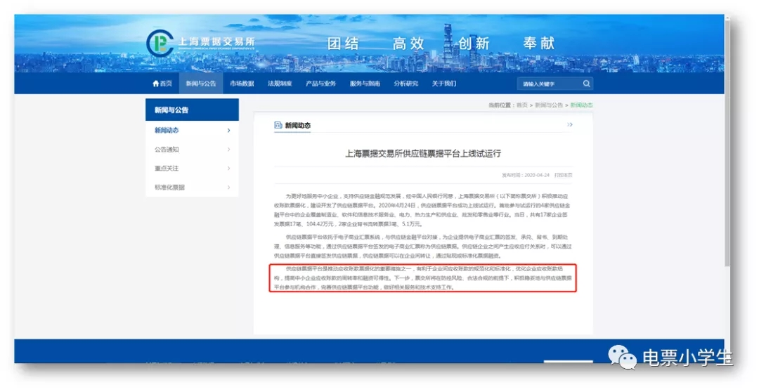 【电票三国-六】供应链票据对票据市场格局的影响