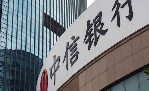 中信银行兰州分行承兑汇票业务风险事件简述