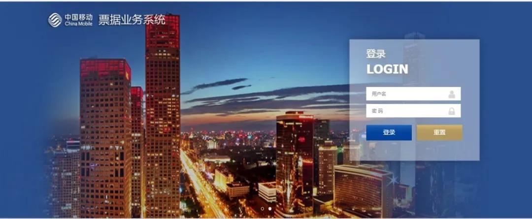 中国移动财务公司首次为成员单位成功开具电子银行承兑汇票