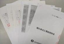 """江苏交控财务公司""""一头在外""""票据贴现首单落成"""