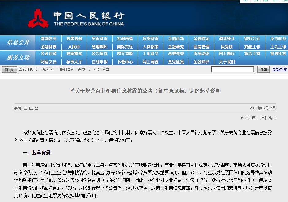 《关于规范商业汇票信息披露的公告(征求意见稿)》的起草说明