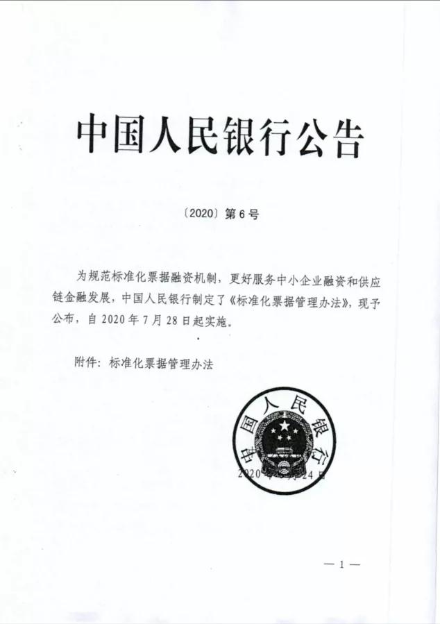 央行:标准化票据管理办法