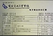 江苏恒粮置业疑似冒名注册,商票造假一浪接一浪?