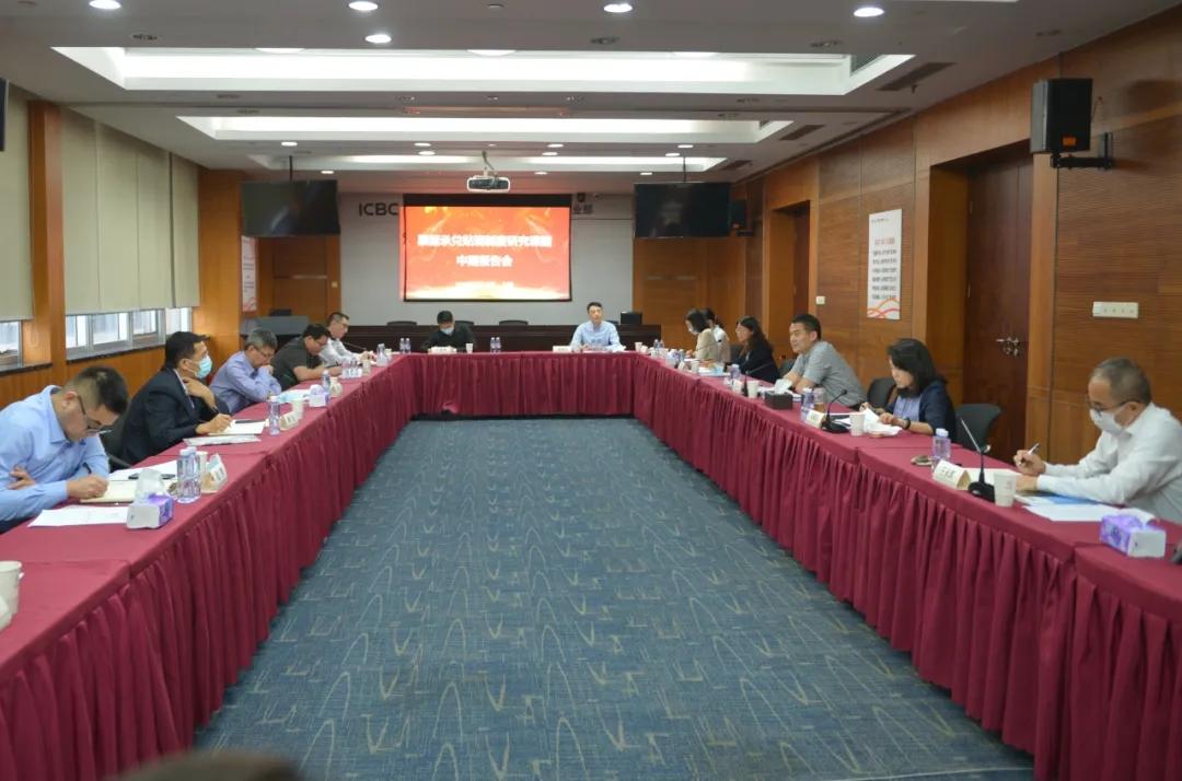 中国票据研究中心召开2020年度重点研究课题中期报告会