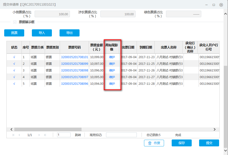 中国票据交易系统用户操作手册(再贴现分册)