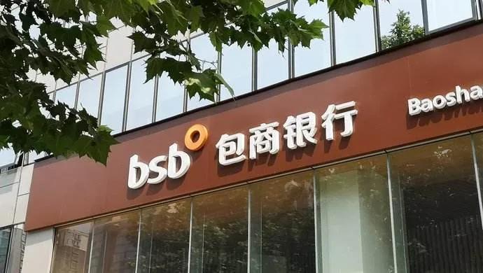 包商银行破产,中小银行还安全吗?