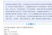 """上海票据交易所""""票付通""""业务规则(暂行)"""