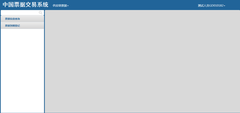 供应链票据平台用户操作手册2020年8月