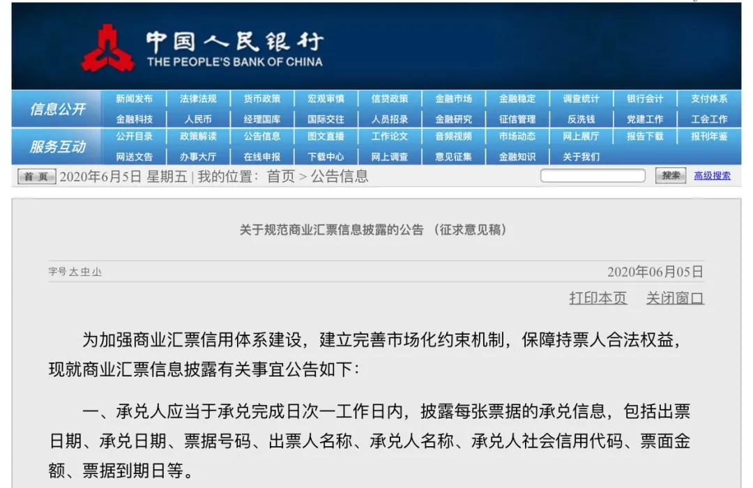 又一央企提示商票风险,被冒用资料注册成公司股东