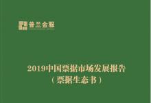 2019年票据生态书来了!