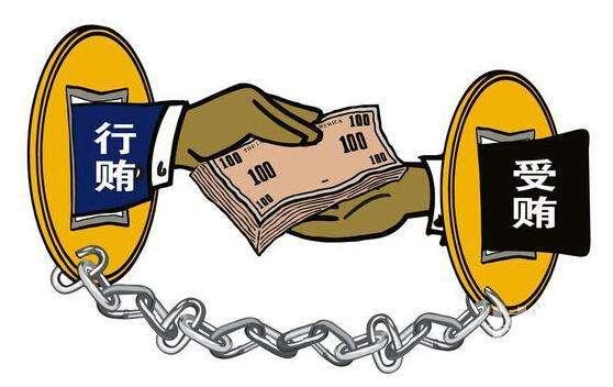 黑龙江农村信用社主任给下属单位开展承兑汇票业务受贿1800万元
