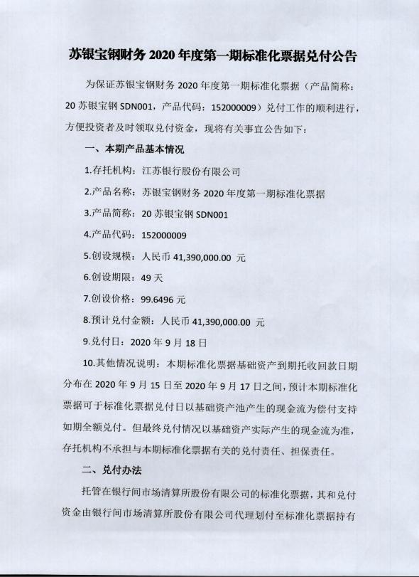苏银宝钢财务2020年度第一期标准化票据兑付公告