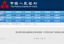 六部委全力推供应链金融,票据成最大受益品种!(附:解读+哪些牌照能做?)