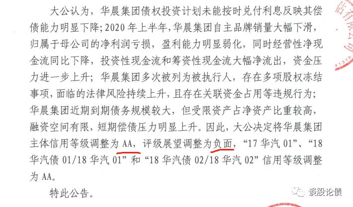 凉凉,华晨遭评级公司集体下调评级