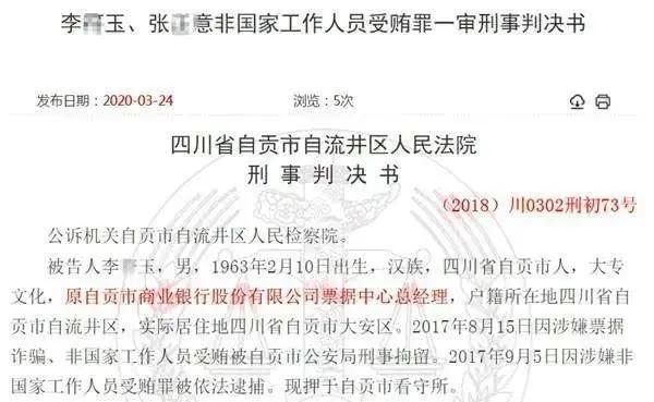 震惊!这一支行原行长因未严格审查票据贸易背景,被禁业15年!