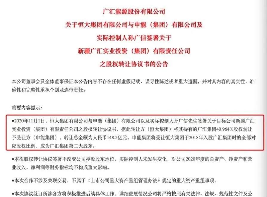 150亿大交易,事关2大票据主,上海国资接盘!