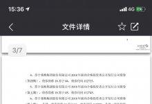 山东宏桥回购24亿元公司债券!