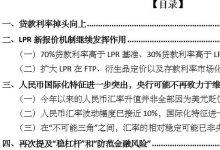全面剖析央行2020年3季度货币政策执行报告