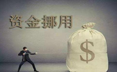 业务员利用货款倒换承兑汇票构成挪用资金罪的认定与适用