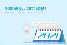 展望2021票据市场