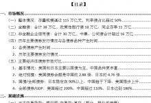 债市通行手册(2020年版)