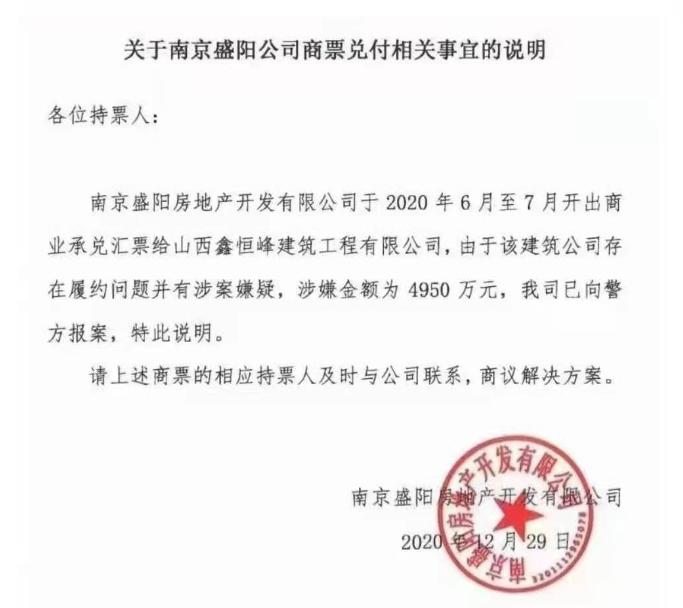 南京盛阳公司(阳光城集团)4950万商票兑付通知
