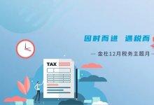 失落的税收:对赌协议的税务困境