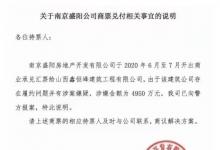 南京盛阳公司不兑付说明?阳光城保证票的后续来了!