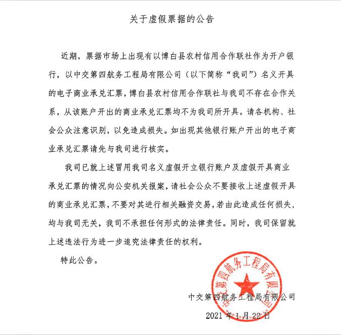 中交四局关于虚假电子商业承兑汇票的公告