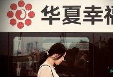 邮件:华夏幸福金融机构债权人委员会组建暨第一次会议邀请函